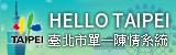 「HELLO TAIPEI」臺北市單一陳情系統